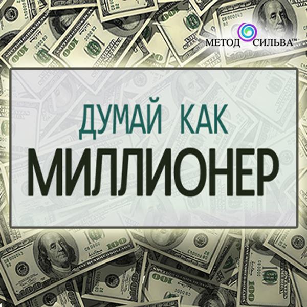 Измените свое сознание и отношение к деньгам
